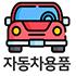 자동차용품